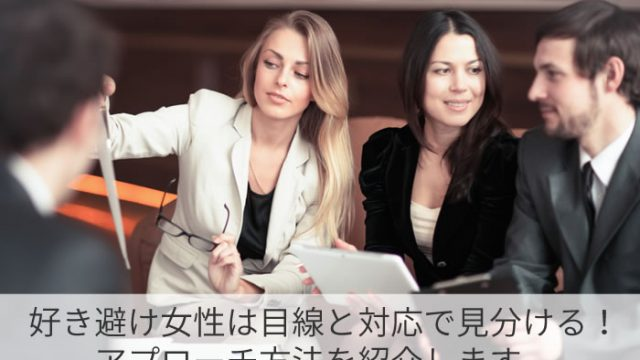 好き避け女性は目線と対応で見分ける!アプローチ方法を紹介します。