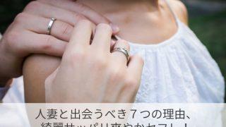 人妻と出会うべき7つの理由、綺麗サッパリ爽やかセフレ!