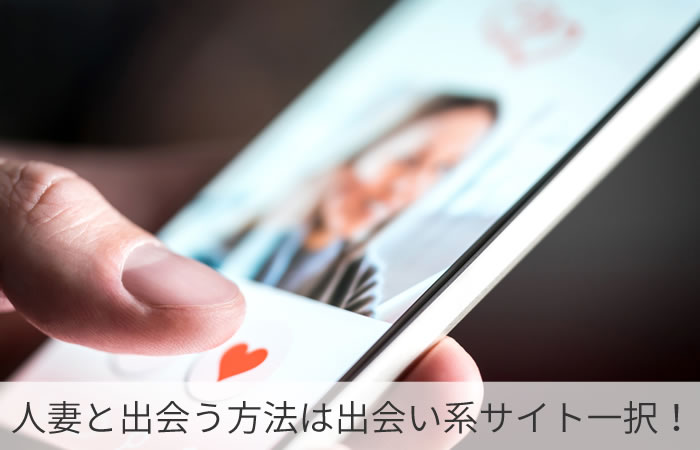 人妻と出会う方法は出会い系アプリ一択!