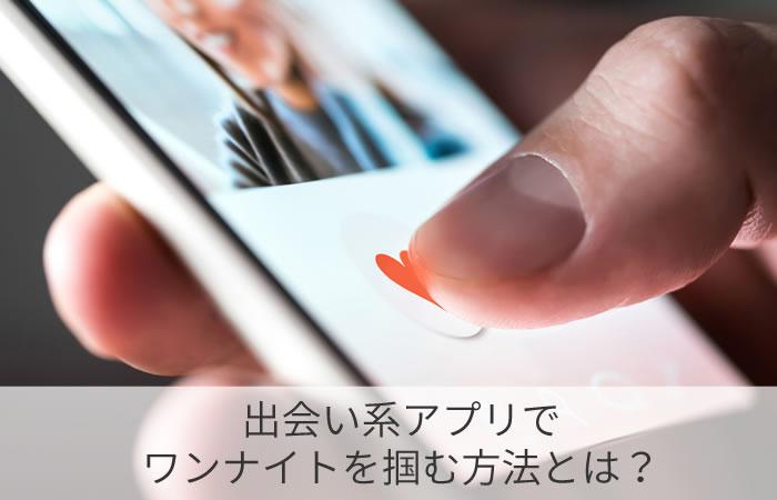 出会い系アプリでワンナイトを掴む方法とは?