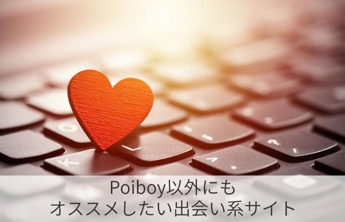 Poiboy以外にもおすすめしたい出会い系アプリ