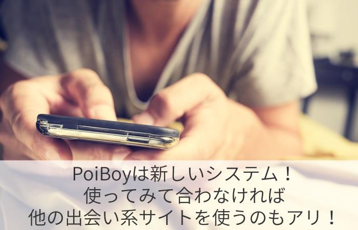 PoiBoyは新しいシステム!使ってみて合わなければ他の出会い系アプリを使うのもアリ!