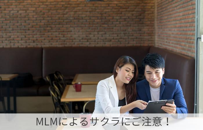 MLMによるサクラにご注意!