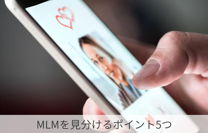 MLMを見分けるポイント5つ