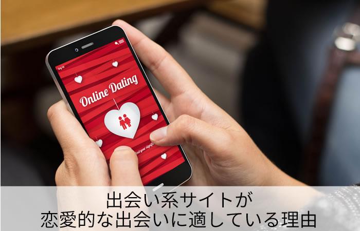 出会い系アプリが恋愛的な出会いに適している理由