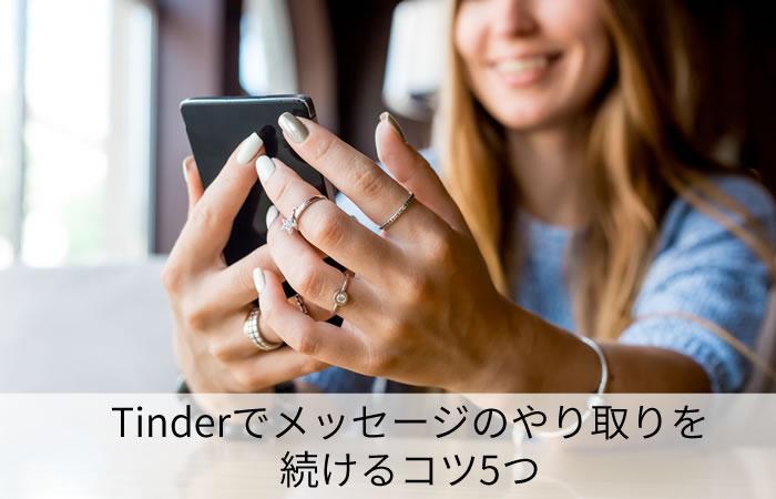 Tinderでメッセージのやり取りを続けるコツ5つ