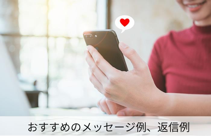 おすすめのメッセージ例、返信例