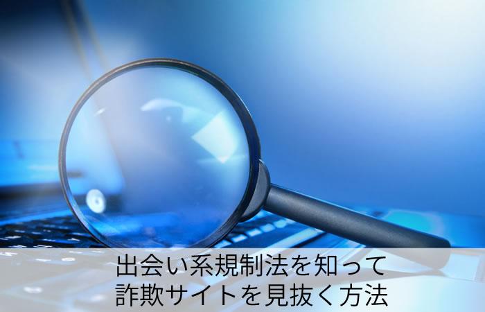 出会い系規制法を知って詐欺サイトを見抜く方法