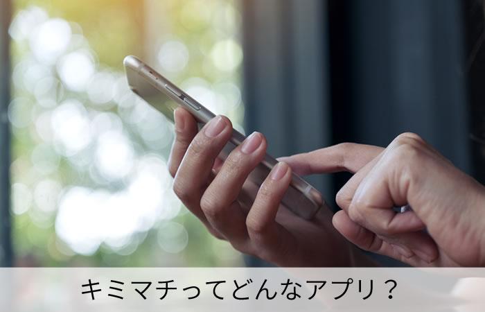 キミマチってどんなアプリ?