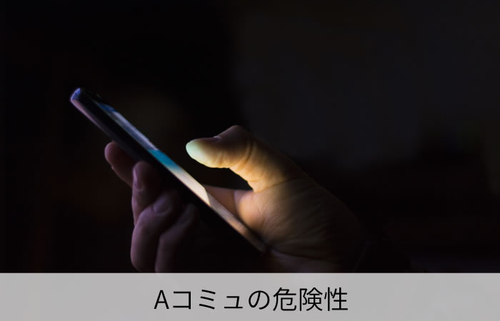 Aコミュの危険性