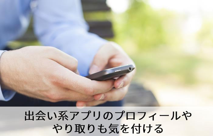 出会い系アプリのプロフィールややり取りも気を付ける